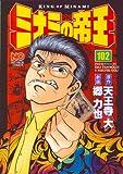 ミナミの帝王 102 (ニチブンコミックス)