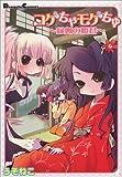 コゲちゃモゲちゅ~縁側の姫君 (電撃コミックス EX 107-1)