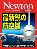 Newton 最新鋭の航空機: なぜ560トンもの巨体が飛べるのか?
