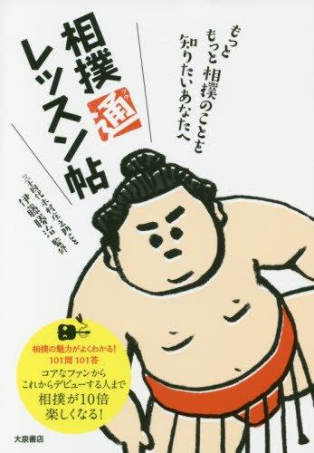 相撲「通」レッスン帖