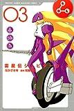 雷星伝ジュピターO.A. 3 (月刊マガジンコミックス)