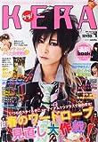 KERA! (ケラ) 2013年 04月号 [雑誌]