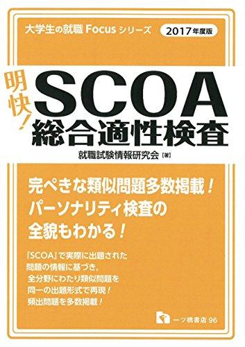 明快!SCOA総合適性検査<2017年度版> (大学生の就職Focusシリーズ)