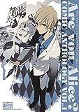 Are you Alice?コミックアンソロジー VOL.1 (IDコミックス DNAメディアコミックス)