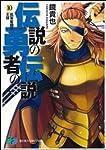 伝説の勇者の伝説10 孤軍奮闘の王様 (富士見ファンタジア文庫)