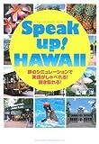 Speak up! HAWAII ~?X?s?[?N?A?b?v! ?n???C~ ?????V?~?????[?V???????p??????????????!???´??????!