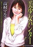 美少女ハンター〈2〉 (マドンナメイト文庫)