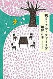 咲ク・ララ・ファミリア (幻冬舎単行本)