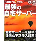Fedora 7で作る 最強の自宅サーバー (CD&DVD付)