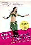 taeのベリーダンス・メソッド&エクササイズ—女神のボディラインを手に入れる(DVD付)