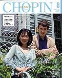 CHOPIN (ショパン) 2008年 08月号 [雑誌]