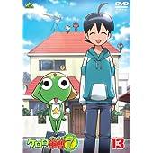 ケロロ軍曹7thシーズン 13(最終巻) [DVD]