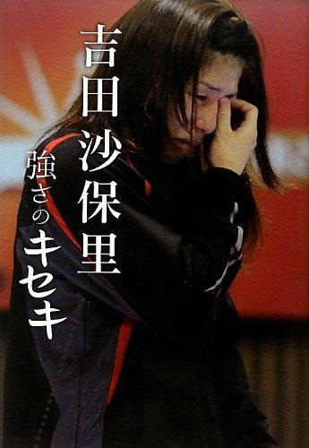 吉田沙保里 強さのキセキ (Azusa books)