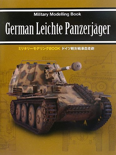 ドイツ軽対戦車自走砲 = German Leichte Panzerjäger
