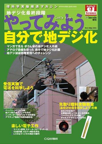 CQ ham radio (ハムラジオ) 増刊 やってみよう自分で地デジ化 2011年 05月号 [雑誌] [雑誌] / CQ出版 (刊)