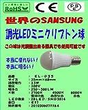 SAMSUNG調光■蛍スイッチ適合■LEDミニクリプトン調光球 E17 3.5W (E17, 4500K(ナチュラル白色))