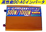 【送料無料】DC12V-AC100V 純正弦波インバーター 500W/50Hz/60Hz周波数切替式 ケーブルセット