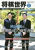 将棋世界 2016年 2月号