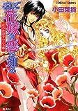 そして花嫁は恋を知る 紅の沙漠をわたる姫 (そして花嫁は恋を知るシリーズ) (コバルト文庫)