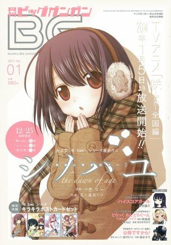 ビッグガンガン2014年 Vol.01 1/23号
