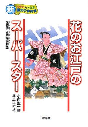 花のお江戸のスーパースター―名奉行大岡越前物語 (新・ものがたり日本 歴