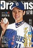 月刊Dragons 2009年 08月号 [雑誌]