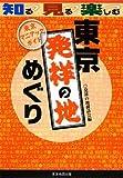 東京発祥の地めぐり―東京マニアックガイド