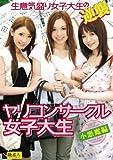 ヤリコンサークル女子大生 [DVD]