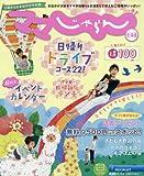 ママじゃらん北海道 2016春夏 (リクルートスペシャルエディション)