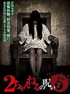 2ちゃんねるの呪い Vol.5