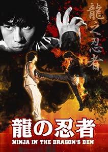 龍の忍者(コリー・ユン)