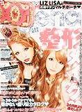 小悪魔 ageha (アゲハ) 2012年 12月号 [雑誌]