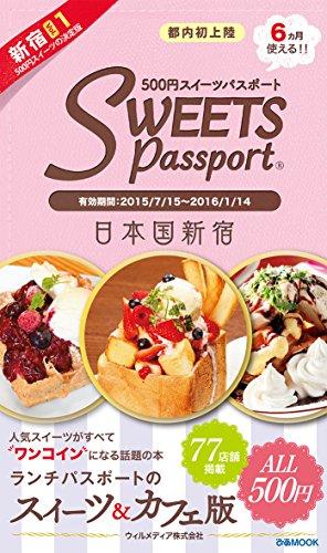 スイーツパスポート 新宿Vol.1 (ぴあMOOK)