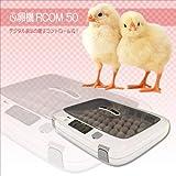 【孵卵器】ふ卵器 鳥類専用孵卵機 RCOM50