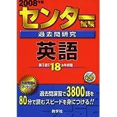 センター試験過去問研究 英語 (センター赤本シリーズ (1))