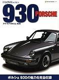 I LOVE PORSCHE930 (NEKO MOOK 1171 I LOVE series)