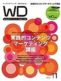 Web Designing 2015年11月号 [雑誌]