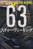 11/22/63 下 (文春文庫 キ 2-51)