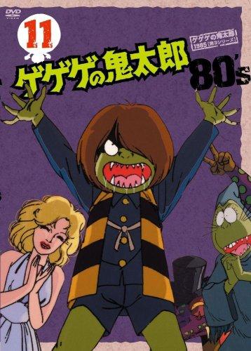 ゲゲゲの鬼太郎 80's(11) 1985[第3シリーズ] [DVD]