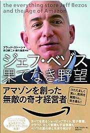 ジェフ・ベゾス 果てなき野望—アマゾンを創った無敵の奇才経営者