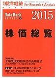 株価総覧2015年版 2015年 2/4 号 [雑誌] (週刊東洋経済 増刊)