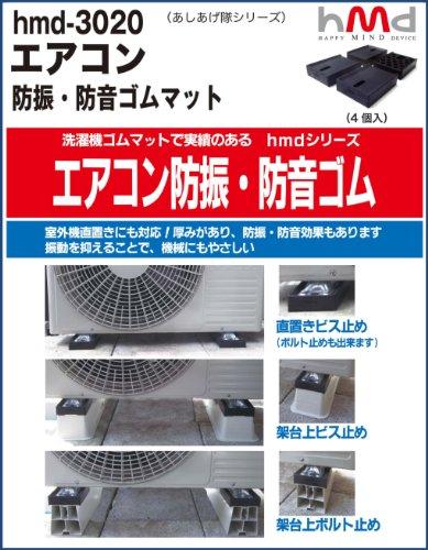 hmd-3020 エアコン防振・防音ゴムマット
