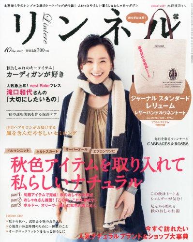 リンネル 2011年 10月号 [雑誌]