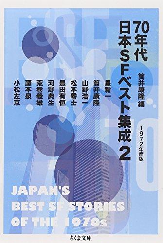 70年代日本SFベスト集成2: 1972年度版