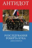img - for Antidote: A Robert Cook Novel (Ukrainian Edition) book / textbook / text book