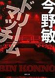 ドリームマッチ (【徳間文庫】)