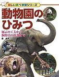 動物園のひみつ 展示の工夫から飼育員の仕事まで (楽しい調べ学習シリーズ)