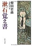 漱石覚え書 (中公文庫)
