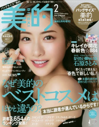 バックサイズ美的(BITEKI) 2016年 02 月号 [雑誌]: 美的 増刊