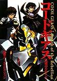 コードギアス反逆のルルーシュ (DENGEKI HOBBY BOOKS 電撃データコレクション)